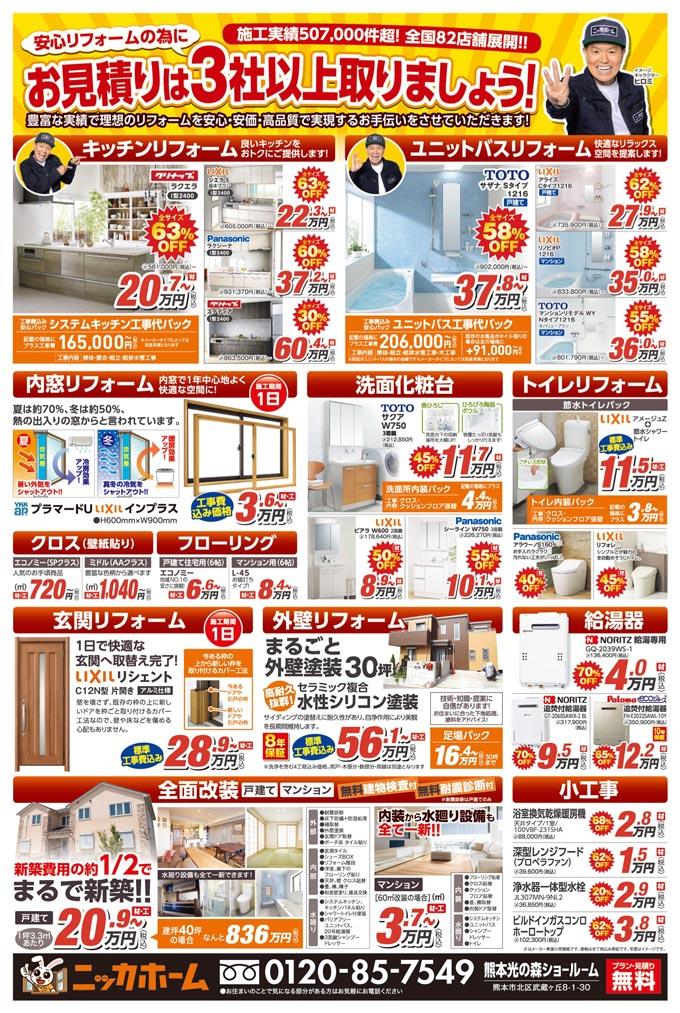 2110kumamoto_cp_ura_web.jpg